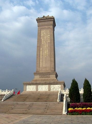 Tian'anmen square - monument to People's heroes