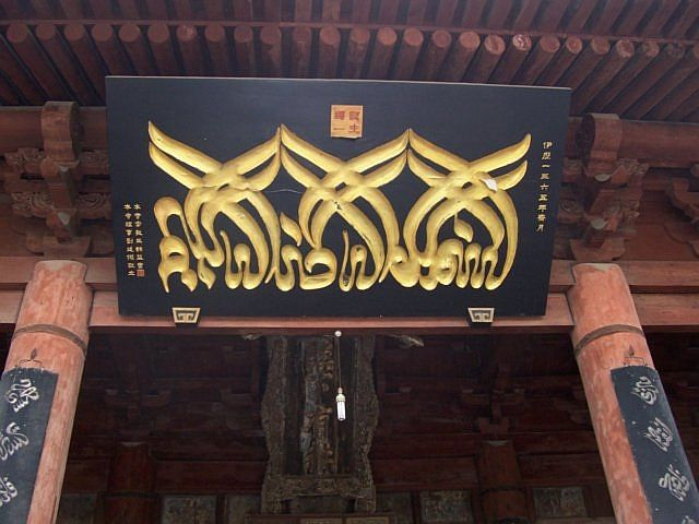 Great mosque - Panel with Arabic inscription