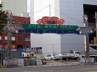 Entrance to the fish market of Jagalchi