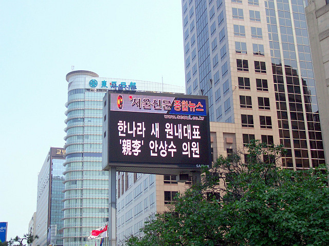 Central Seoul - Giant screen