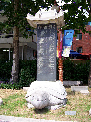 Stele near the historical museum of Seoul