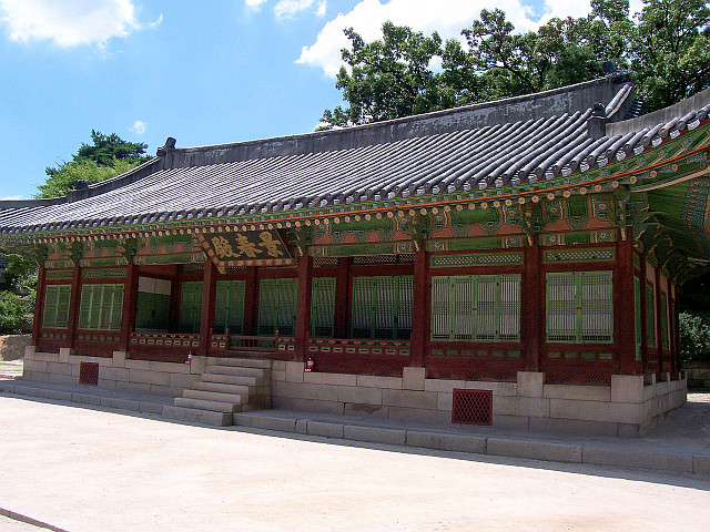 Palais de Changgyeonggung - Hall