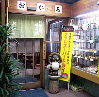 Restaurant (with noren and tanuki)